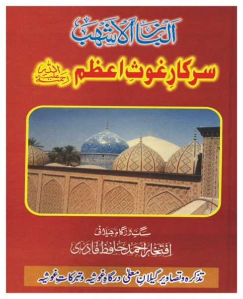 12 - Albaz Al-Ashab الباز الاشہب : 12 - ... by Qadri, Iftakhar Ahmad, Hafiz