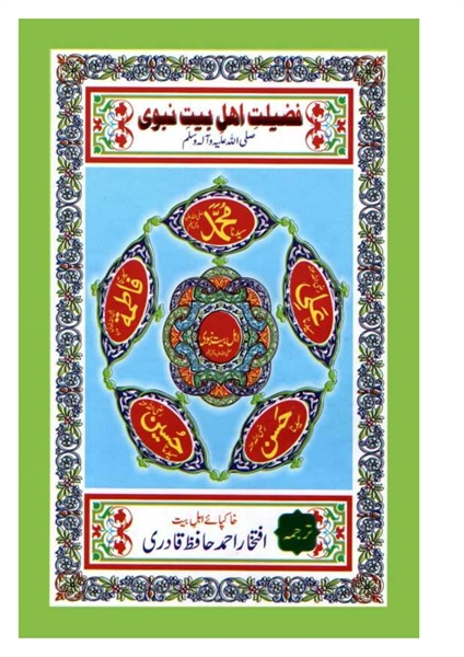 17- Fazelat Ahl e Bait e Nabvi فضیلت اہل... by Qadri, Iftakhar Ahmad, Hafiz