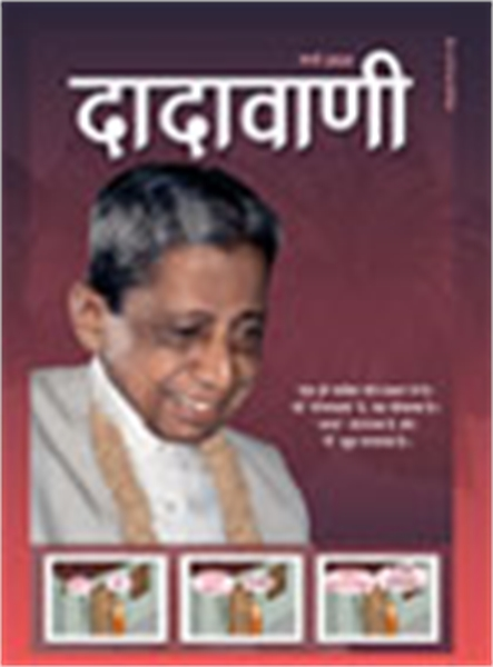 The Ultimate Science - Hu, Bavo, Mangald... by Bhagwan, Dada