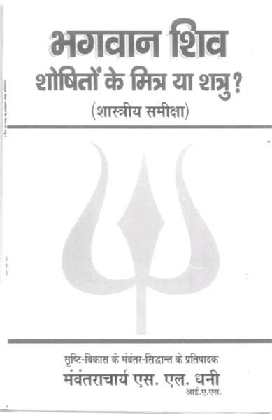 Bhagwan Shiv Shosito ke Mitra ya Shatru by Gautam , Nagendra, Singh