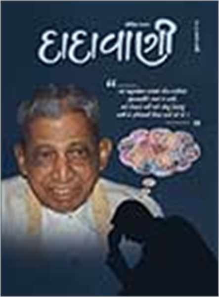 Settlement of Monetary Dealings With Peo... by Bhagwan, Dada
