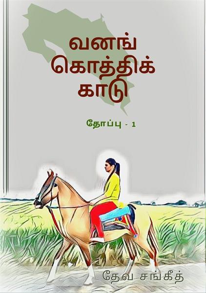VANAG KOTHIK KAADU - வனங் கொத்திக் காடு ... by V S, DEVA SANGEETH