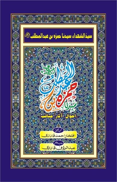44 Syedana Hamza Bin Abdul Mutalib سيدنا... by (Iftakhar Ahmad Hafiz Qadri - افتخار احمد حافظ قاد...