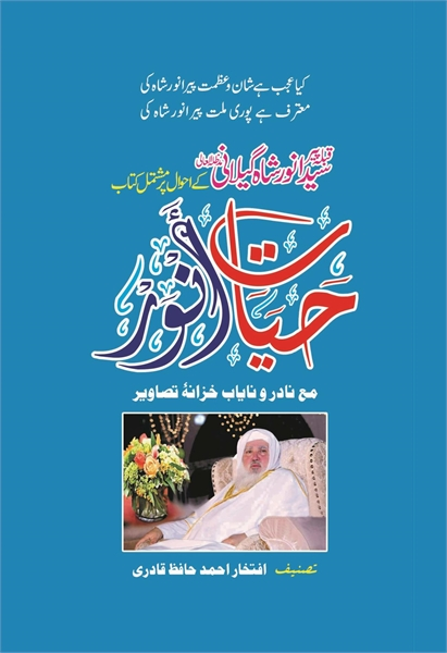 54 Hayyat E Anwar - حيات انور (Iftakhar ... by (Iftakhar Ahmad Hafiz Qadri - افتخار احمد حافظ قاد...