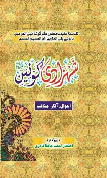 55 Shehzadi E Konain - شهزادى كونين عليه... by (Iftakhar Ahmad Hafiz Qadri - افتخار احمد حافظ قاد...