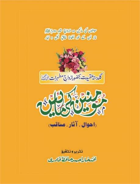 56 Momnein Ki Maaien - مومنين كى مائیں (... by (Iftakhar Ahmad Hafiz Qadri - افتخار احمد حافظ قاد...