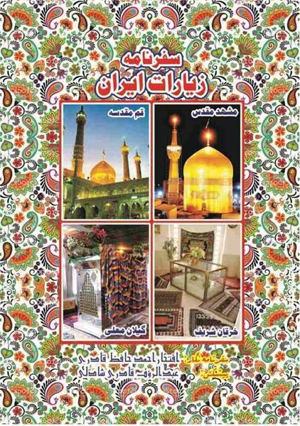 57 Safanama Ziarat E Iran - سفرنامه زیار... by (Iftakhar Ahmad Hafiz Qadri - افتخار احمد حافظ قاد...