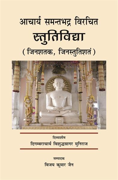 Ācārya Samantabhadra's Stutividyā (In Sa... by Jain, Vijay, K.