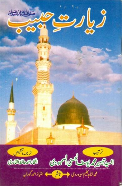 03 Ziarat e Habib صلی اللہ علیہ وسلم  زی... by Qadri, Iftakhar Ahmad, Hafiz