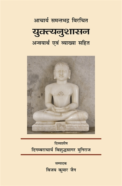 Ācārya Samantabhadra's Yuktyānuśāsana आच... by Jain, Vijay, K.