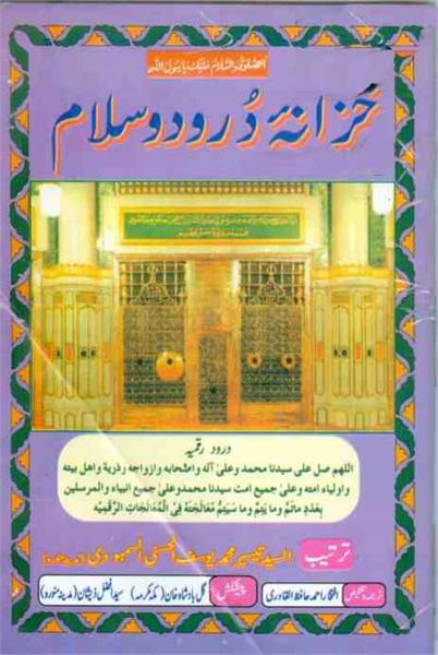 05 Khazana E Darood O Salam - خزانہ درود... by Qadri, Iftakhar Ahmad, Hafiz