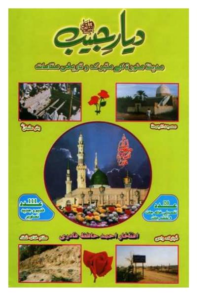 06 Deyar E Habib - دیار حبیب صلی اللہ عل... by Qadri, Iftakhar Ahmad, Hafiz