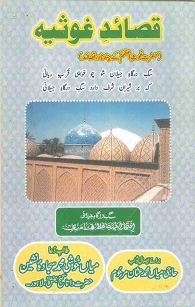 08 Qasaid E Ghousia - قصائد غوثيه (Iftak... by Qadri, Iftakhar Ahmad, Hafiz