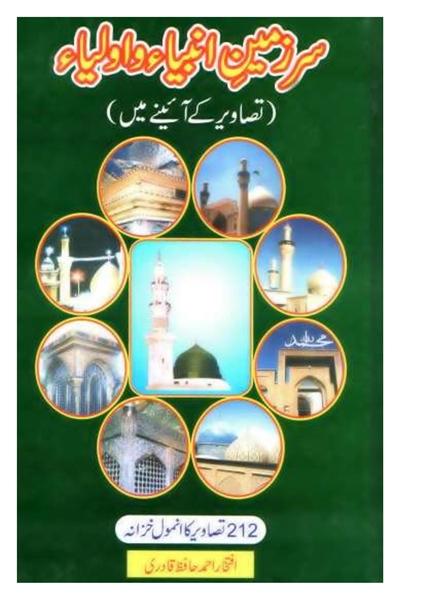 09 Land Of Ambiya And Aulia - سرزمین انب... by Qadri, Iftakhar Ahmad, Hafiz