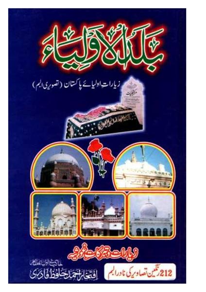 10 Balad Ul Aulia Ziarat E Aulia E Pakis... by Qadri, Iftakhar Ahmad, Hafiz