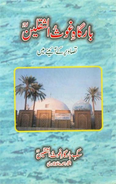 11 Bargah E Ghous Alsaqalen - بارگاہ غوث... by Qadri, Iftakhar Ahmad, Hafiz