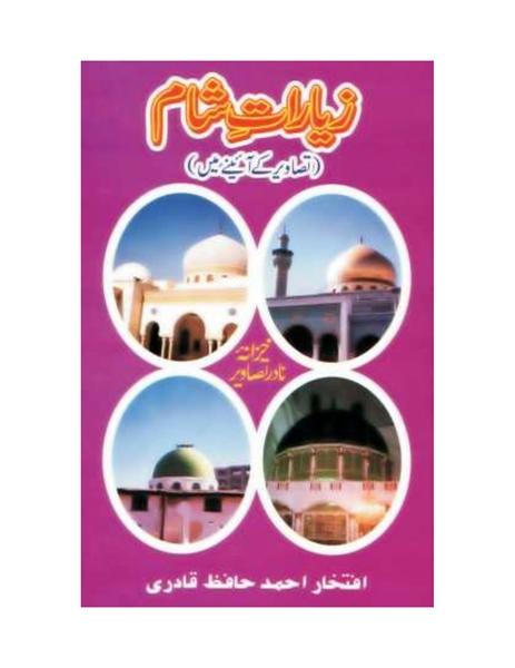 14 Ziarat E Syria - زیارات شام (Iftakhar... by Qadri, Iftakhar Ahmad, Hafiz