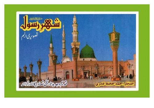 15 Shehre Rasool شہر رسول صلی اللہ علیہ ... by Qadri, Iftakhar Ahmad, Hafiz