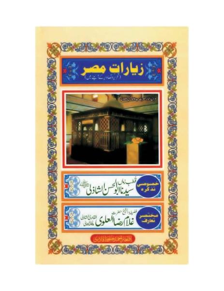 18 Ziarat E Egypt -زیارات ملک مصر (Iftak... by Qadri, Iftakhar Ahmad, Hafiz