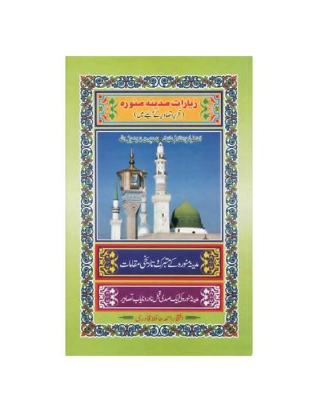 21 Ziarat E Medina Munawwara - زیارات مد... by Qadri, Iftakhar Ahmad, Hafiz