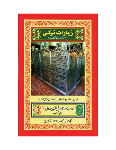22 Ziarat E Turkey - زیارات ترکی (Iftakh... by Qadri, Iftakhar Ahmad, Hafiz