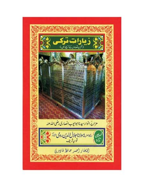 22 Ziarat E Turkey - زیارات ترکی (Iftakh... by Qadri, Iftakhar Ahmad, Hafiz