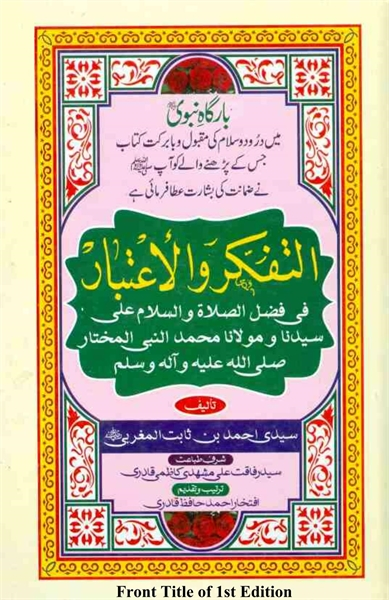29 Al Tafakur Wal Atebar - التفكر والاعت... by Qadri, Iftakhar Ahmad, Hafiz