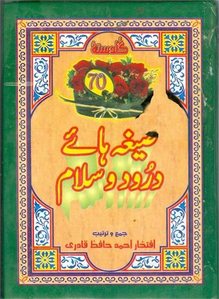 30 Guldasta 70 Segha Haye Darood O Salam... by Qadri, Iftakhar Ahmad, Hafiz