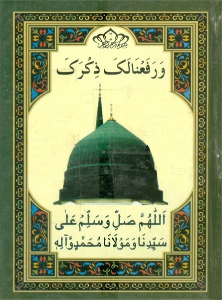 31 Warafana Laka Zikraka - ورفعنا لك ذكر... by Qadri, Iftakhar Ahmad, Hafiz