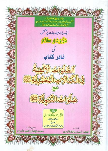 40 Rare Book Of 1000 Seegha Haye Darood ... by Qadri, Iftakhar Ahmad, Hafiz