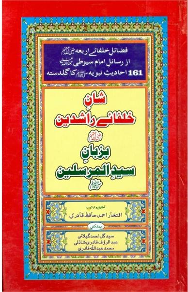 43 Shan E Khulafa E Rashedeen Bzuban E S... by Qadri, Iftakhar Ahmad, Hafiz