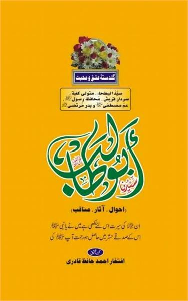 51 Syedna Abu Talib R. A - محافظ رسول صل... by Qadri, Iftakhar Ahmad, Hafiz