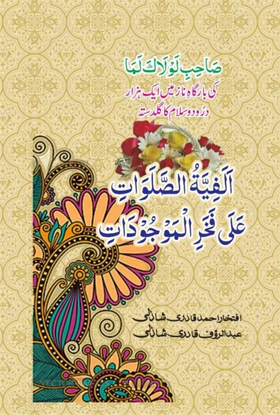52 Alafiat Us Salawatay Alaa Fakharil Mo... by Qadri, Iftakhar Ahmad, Hafiz