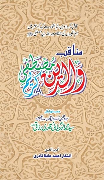 53 Walidaen E Mustafa - مناقب والدين مصط... by Qadri, Iftakhar Ahmad, Hafiz