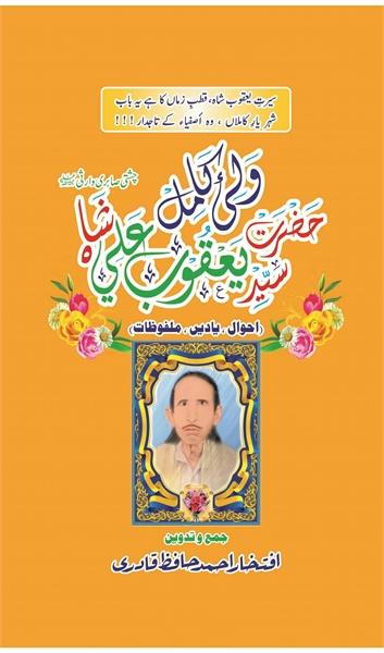 58 Syed Yaqoob Ali Shah - سید یعقوب علی ... by Qadri, Iftakhar Ahmad, Hafiz