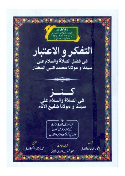 59 Al Tafakur Wal Aitebar & Khazeena E D... by Qadri, Iftakhar Ahmad, Hafiz