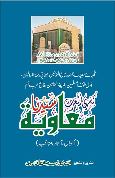 60 Kisra Al-Arab Syeduna Muavia R.A. Ahw... by Qadri, Iftakhar Ahmad, Hafiz