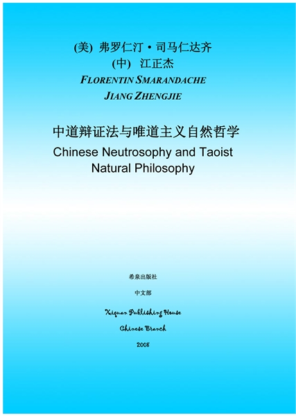 Chinese Neutrosophy and Taoist Natural P... by Smarandache, Florentin