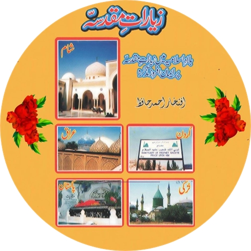 Ziarat e Muqadisa زیارات مقدسہ : Ziarat ... by Qadri, Iftakhar Ahmad, Hafiz