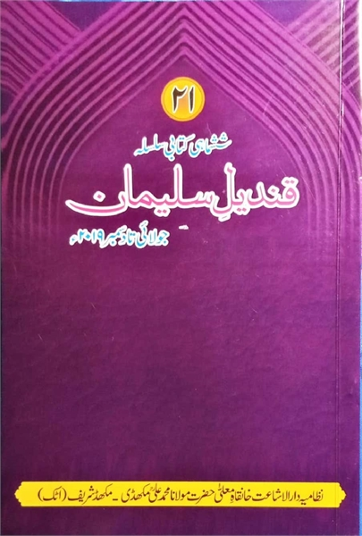 Books of Iftakhar Ahmad Hafiz Qadri Makh... by Qadri, Iftakhar Ahmad, Hafiz