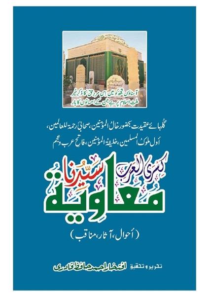 60 Kisra Al Arab Syeduna Muavia R. A. Ah... by Qadri, Iftakhar Ahmad, Hafiz