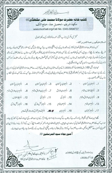 Details of Albums Handed Over to Makhad ... by Qadri, Iftakhar Ahmad, Hafiz