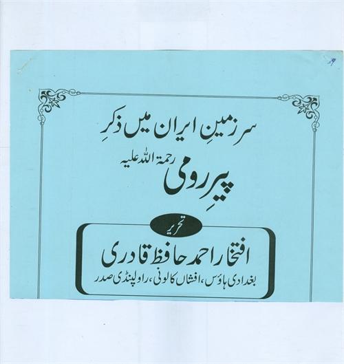 Article on Rumi Conference Held in Iran ... by Qadri, Iftakhar Ahmad, Hafiz