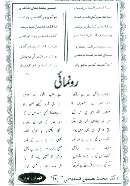 Couplets in Persian and Urdu Language on... by Qadri, Iftakhar Ahmad, Hafiz