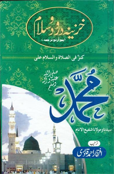 27/4 Khazeena E Darood O Salam خزینہ درو... by Hafiz Qadri, Iftakhar, Ahmad