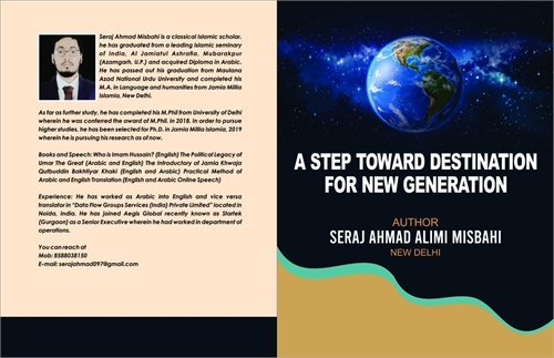 A Step Toward Destination For New Genera... Volume 1 by Misbahi, Seraj, Ahmad