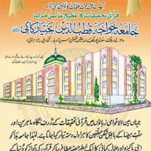 Jamia Khwaja Qutbuddin Bakhtiyar Kaki  :... by Misbahi, Seraj, Ahmad