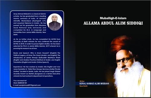 Muballigh-e-Islam Allama Abdul Alim Sidd... by Misbahi, Seraj , Ahmad