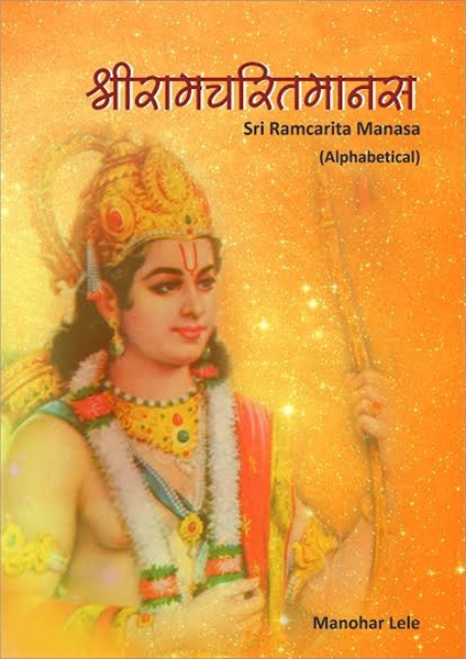 Shri Ramcharitmanas :  Alphabetically Ar... by Lele, Manohar