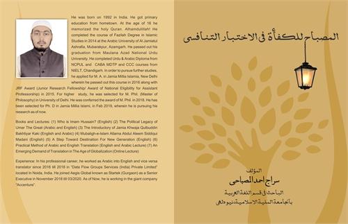 المصباح للكفاءة في الاختبار التنافسي by Misbahi, Dr Seraj Ahmad